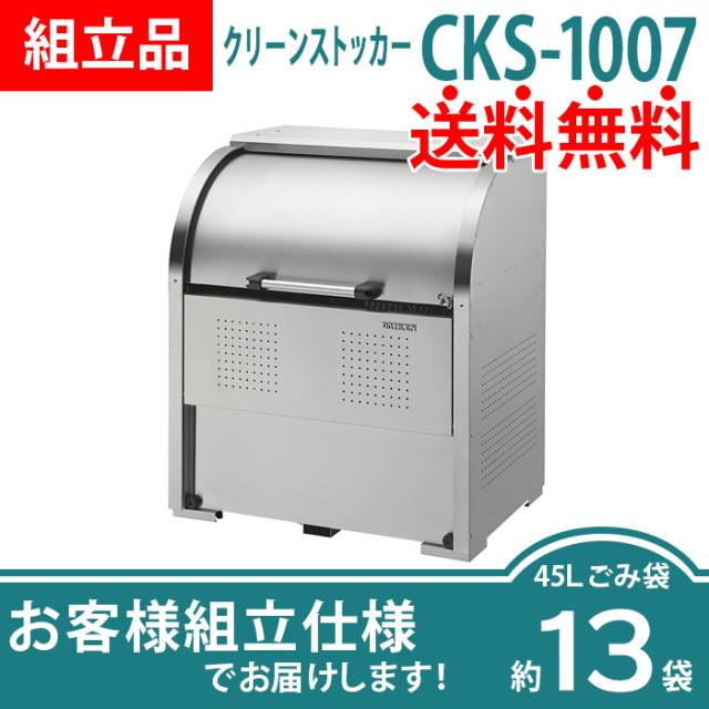 【組立品】クリーンストッカーCKS-1007(W1000×D750×H1160mm)