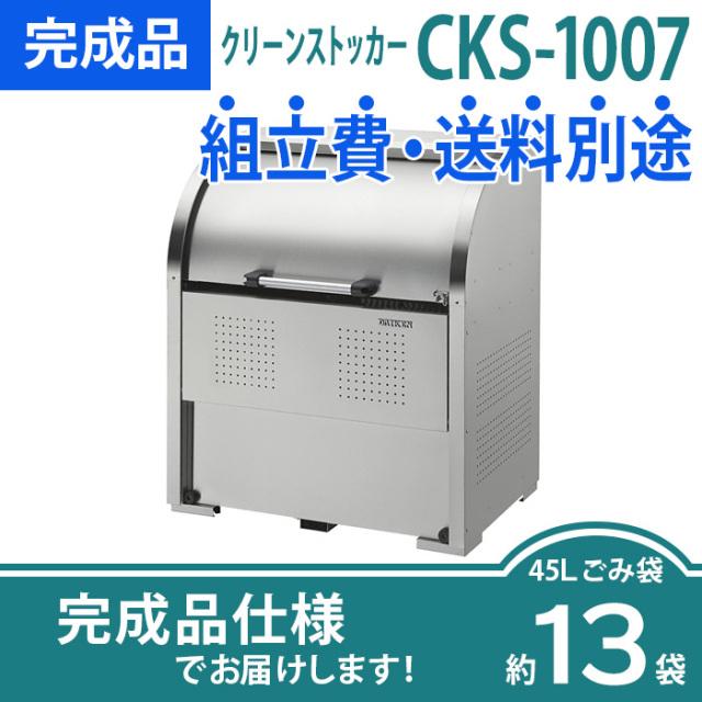 【完成品】クリーンストッカーCKS-1007(W1000×D750×H1160mm)