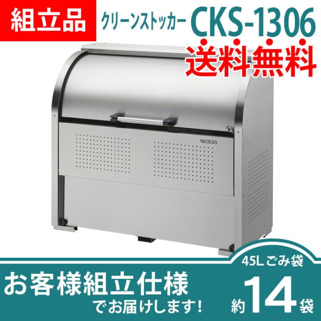 【組立品】クリーンストッカーCKS-1306(W1300×D600×H1160mm)
