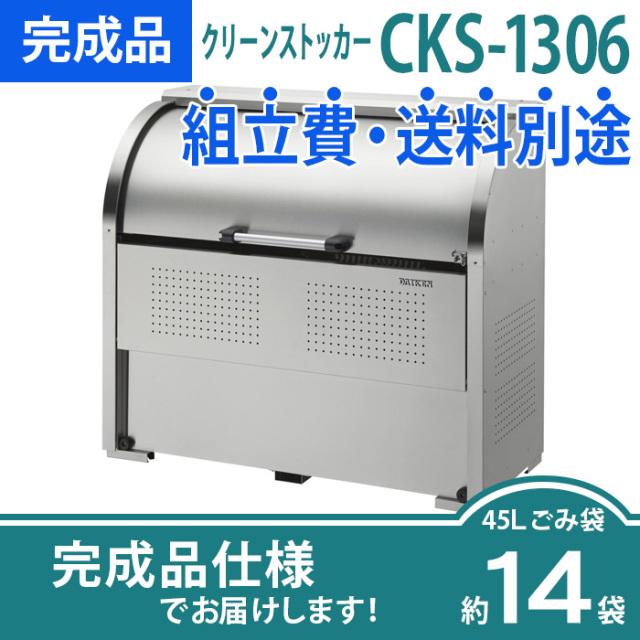 【完成品】クリーンストッカーCKS-1306(W1300×D600×H1160mm)