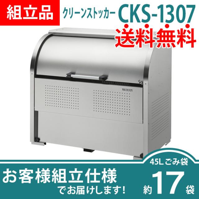 【組立品】クリーンストッカーCKS-1307(W1300×D750×H1160mm)