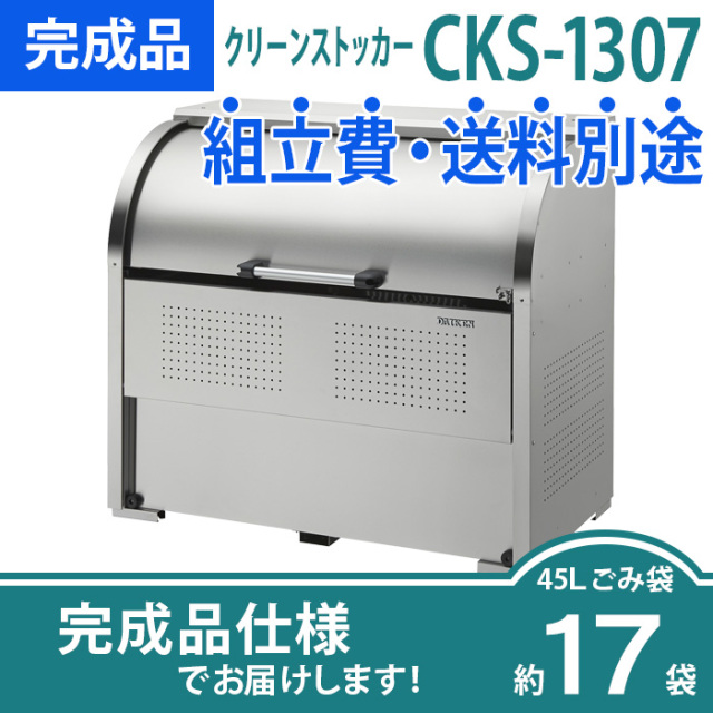 クリーンストッカーCKS-1307|完成品