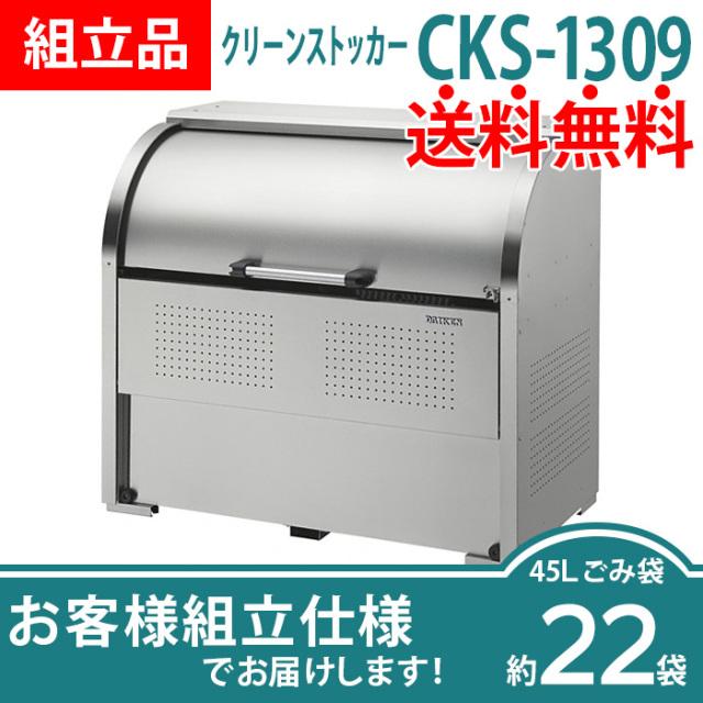 クリーンストッカーCKS-1309|組立品