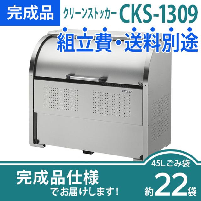クリーンストッカーCKS-1309|完成品
