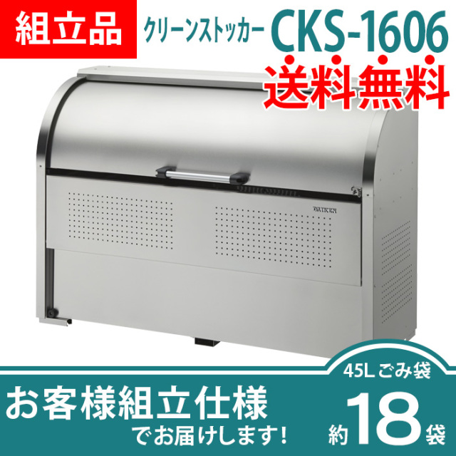 【組立品】クリーンストッカーCKS-1606(W1650×D600×H1160mm)