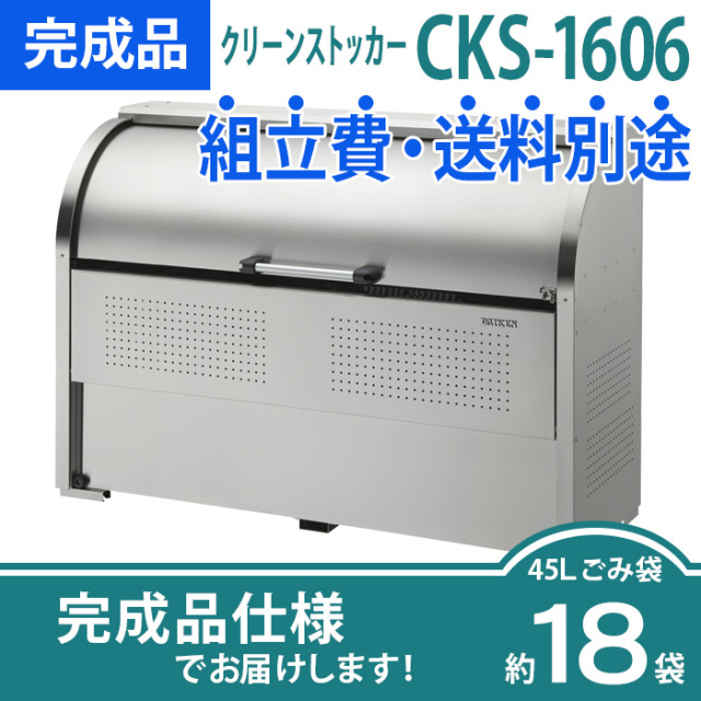 【完成品】クリーンストッカーCKS-1606(W1650×D600×H1160mm)