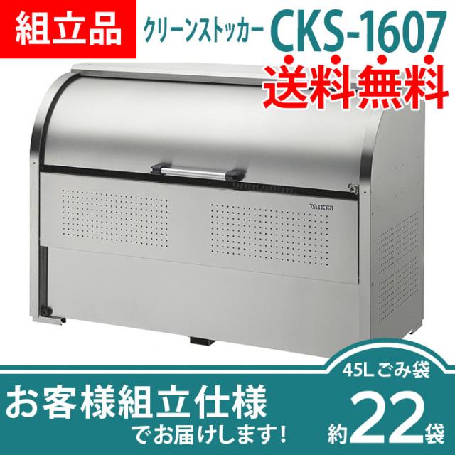 クリーンストッカーCKS-1607|組立品