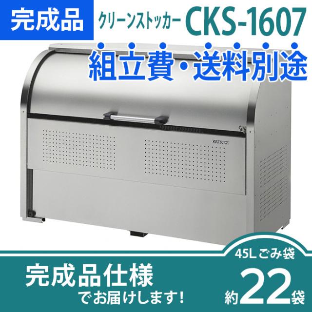 クリーンストッカーCKS-1607|完成品
