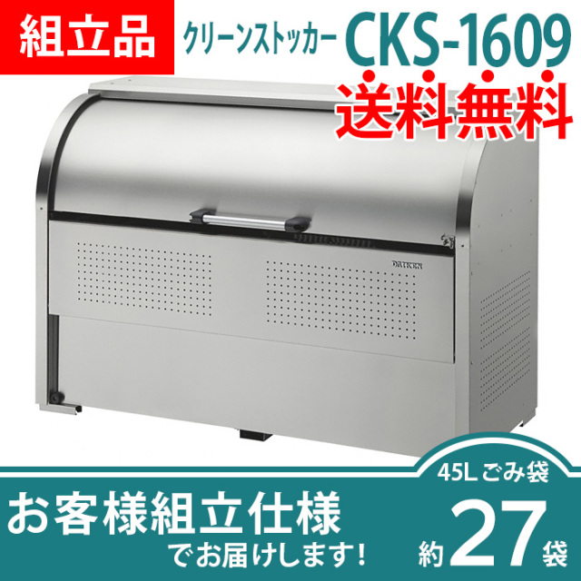 クリーンストッカーCKS-1609|組立品