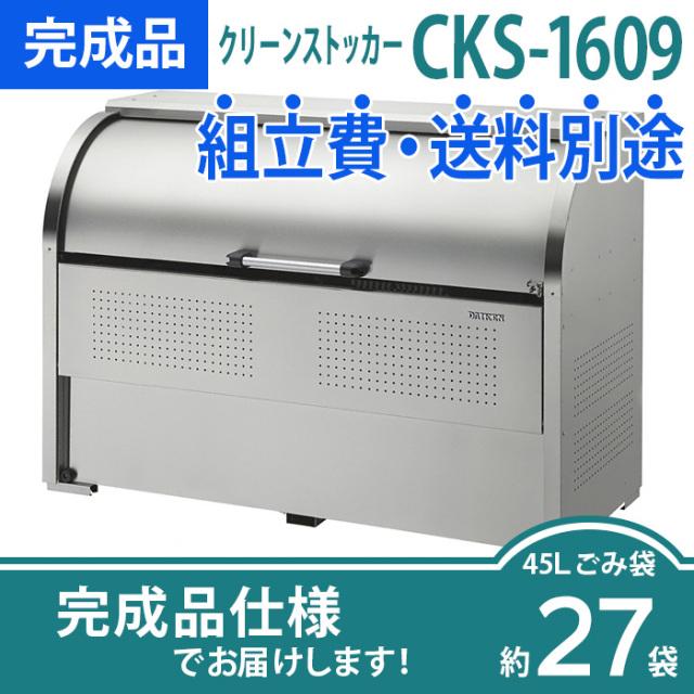 【完成品】クリーンストッカーCKS-1609(W1650×D900×H1160mm)