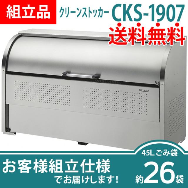 【組立品】クリーンストッカーCKS-1907(W1950×D750×H1160mm)