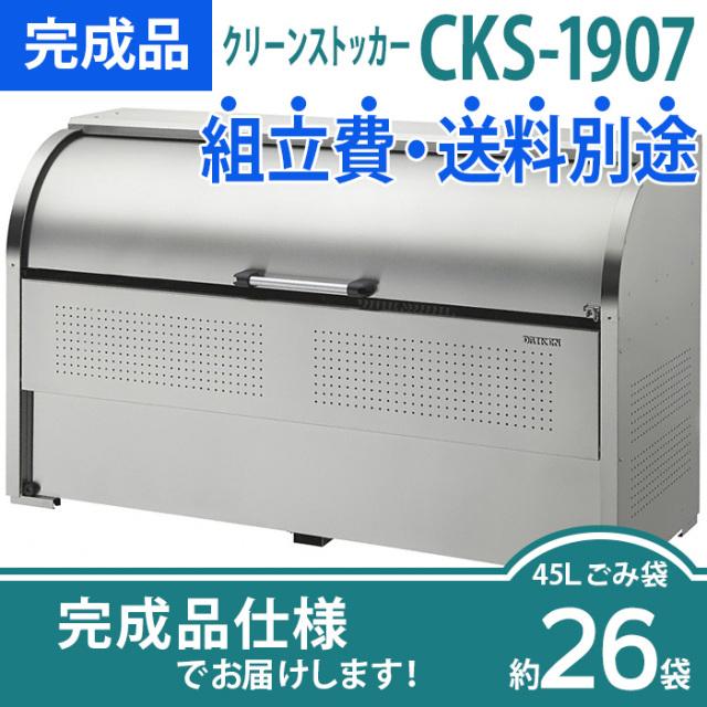 【完成品】クリーンストッカーCKS-1907(W1950×D750×H1160mm)