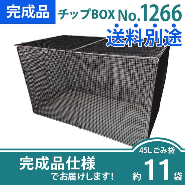 チップBOX|No.1266(W1200×D650×H650)