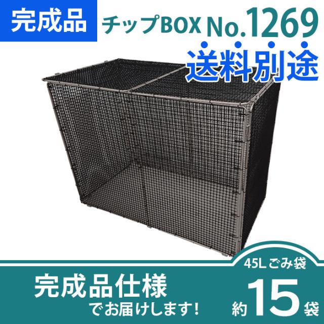 チップBOX|No.1269(W1200×D650×H900)