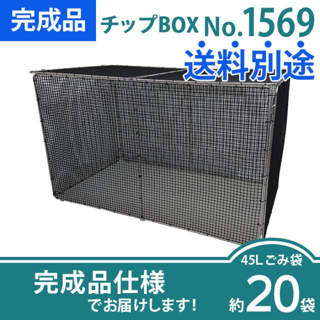 チップBOX|No.1569(W1500×D650×H900)