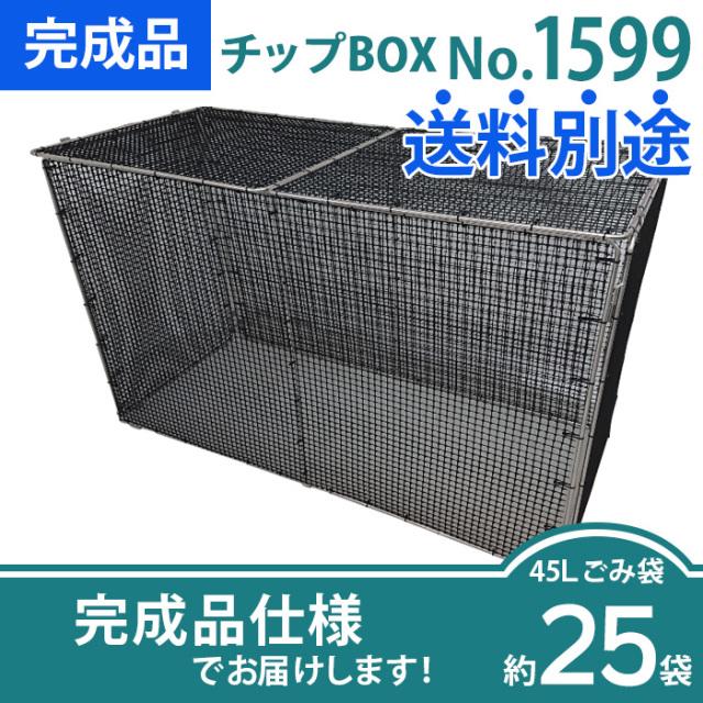チップBOX|No.1599(W1500×D870×H900)