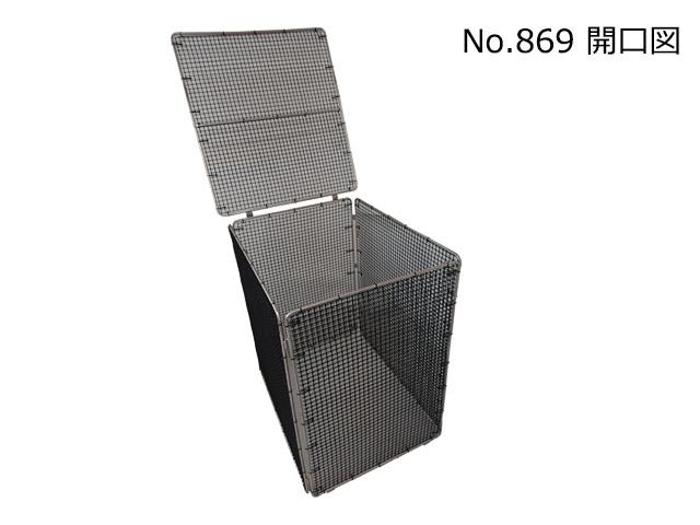 チップBOX|No.869|開口