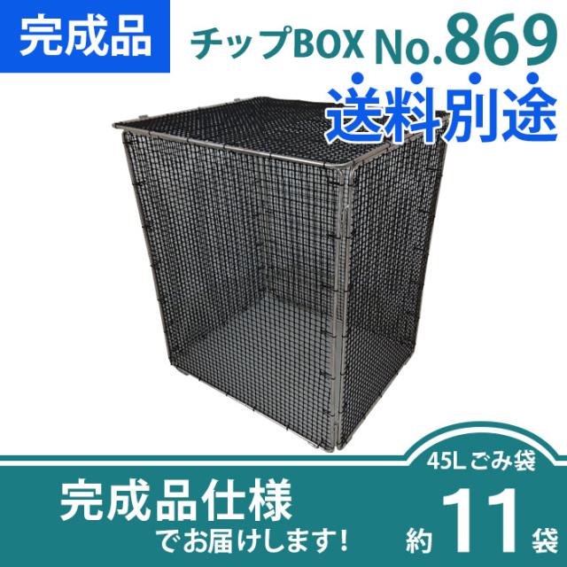 チップBOX|No.869(W850×D650×H900)