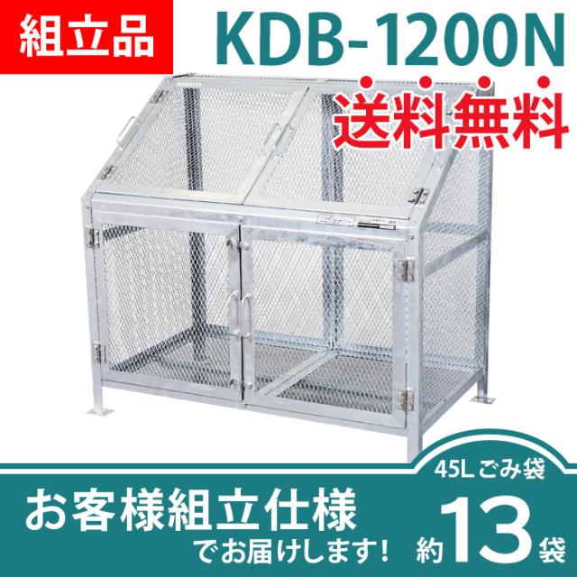 【組立品】メッシュごみ収集庫KDB-1200N(W1250×D760×H1120mm)