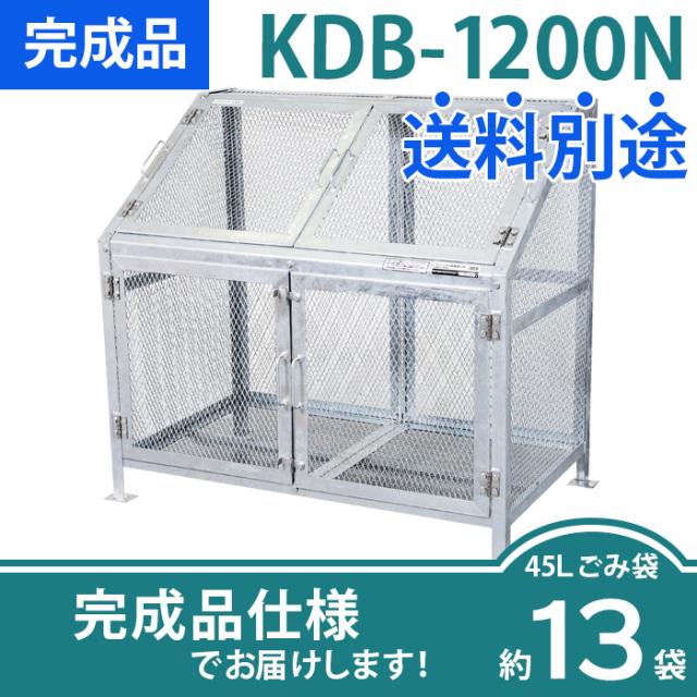 【完成品】メッシュごみ収集庫KDB-1200N(W1250×D760×H1120mm)