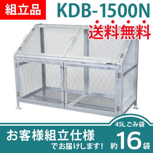 【組立品】メッシュごみ収集庫KDB-1500N(W1550×D760×H1120mm)