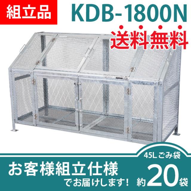 【組立品】メッシュごみ収集庫KDB-1800N(W1850×D760×H1120mm)