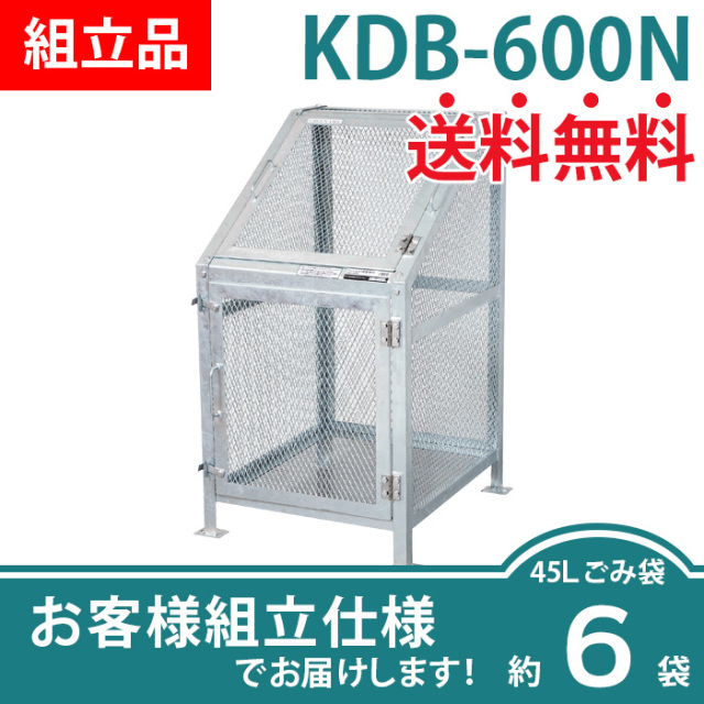 【組立品】メッシュごみ収集庫KDB-600N(W660×D760×H1120mm)
