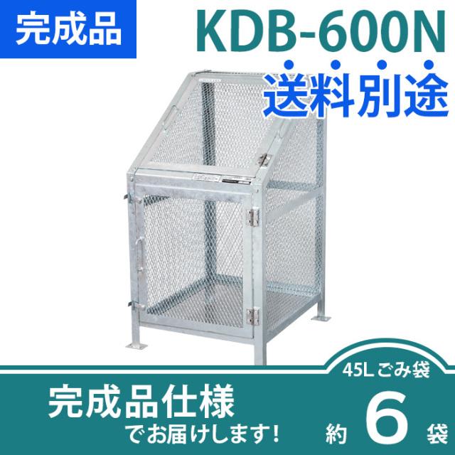 【完成品】メッシュごみ収集庫KDB-600N(W660×D760×H1120mm)