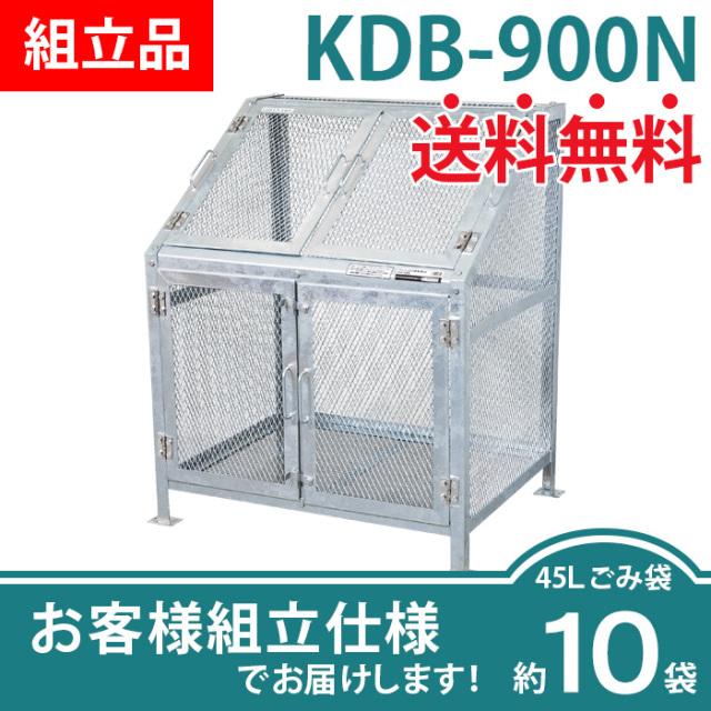 【組立品】メッシュごみ収集庫KDB-900N(W960×D760×H1120mm)