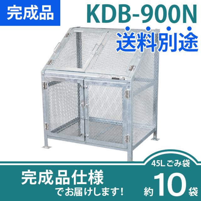【完成品】メッシュごみ収集庫KDB-900N(W960×D760×H1120mm)