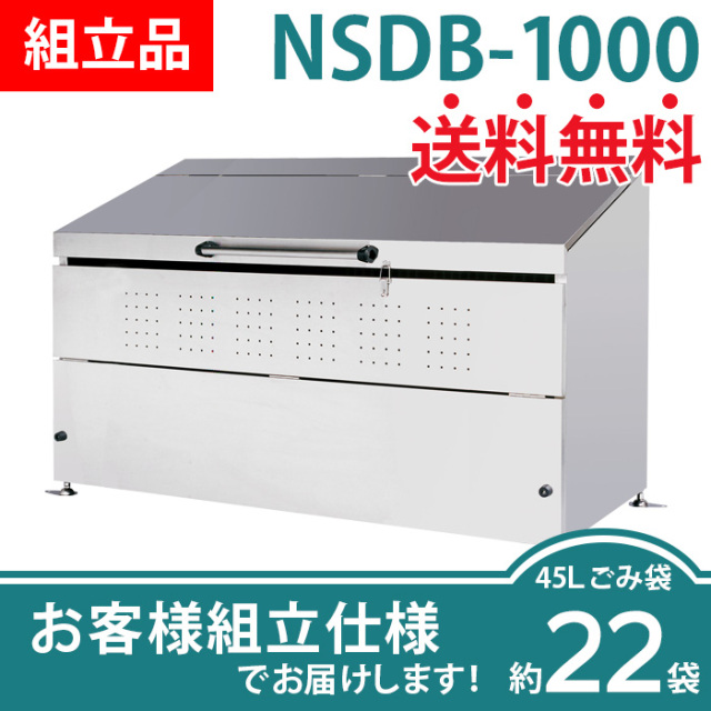 【組立品】ステンレスダストボックスNSDB-1000(W1848×D750×H1110mm)