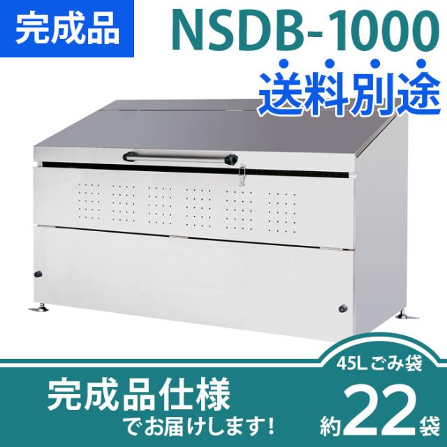 【完成品】ステンレスダストボックスNSDB-1000(W1848×D750×H1110mm)