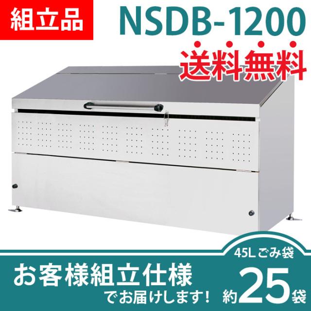 【組立品】ステンレスダストボックスNSDB-1200(W2192×D750×H1110mm)