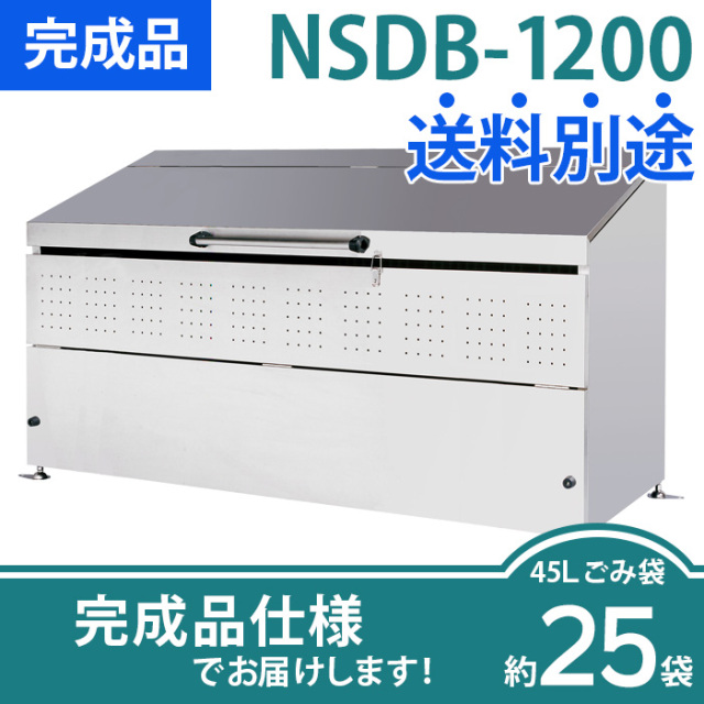 【完成品】ステンレスダストボックスNSDB-1200(W2192×D750×H1110mm)