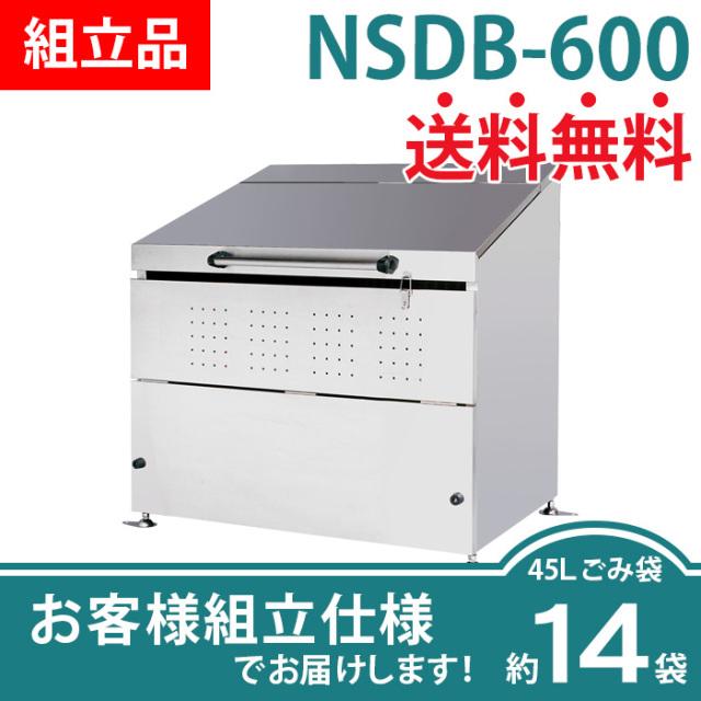 【組立品】ステンレスダストボックスNSDB-600(W1152×D750×H1110mm)