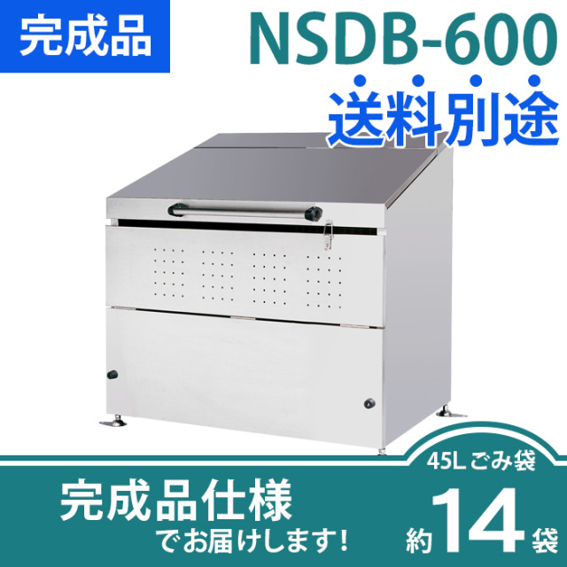 【完成品】ステンレスダストボックスNSDB-600(W1152×D750×H1110mm)