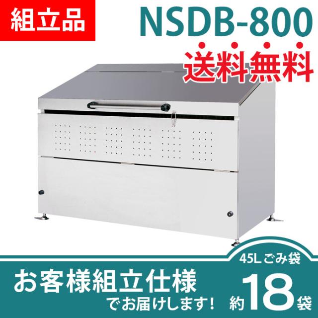 【組立品】ステンレスダストボックスNSDB-800(W1500×D750×H1110mm)