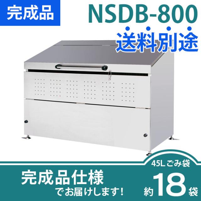 【完成品】ステンレスダストボックスNSDB-800(W1500×D750×H1110mm)