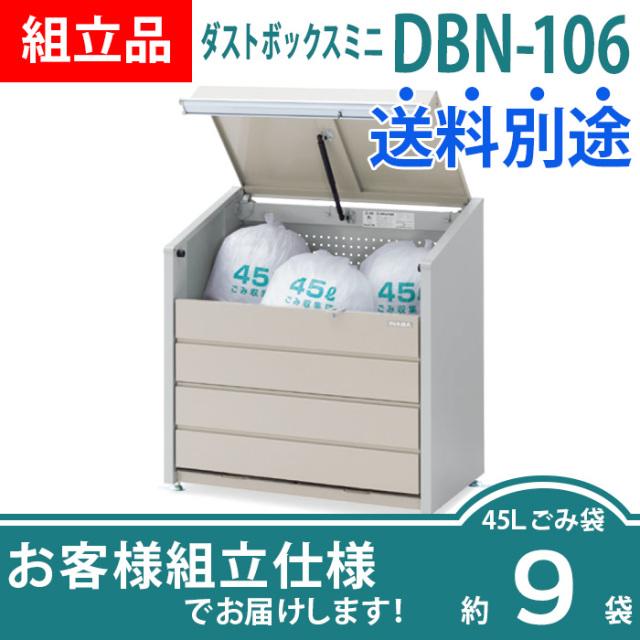 【組立品】ダストボックスミニ DBN-106(W1000×D600×H997mm)