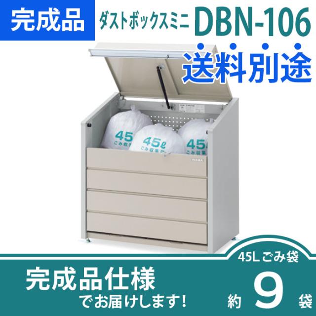 【完成品】ダストボックスミニ DBN-106(W1000×D600×H997mm)