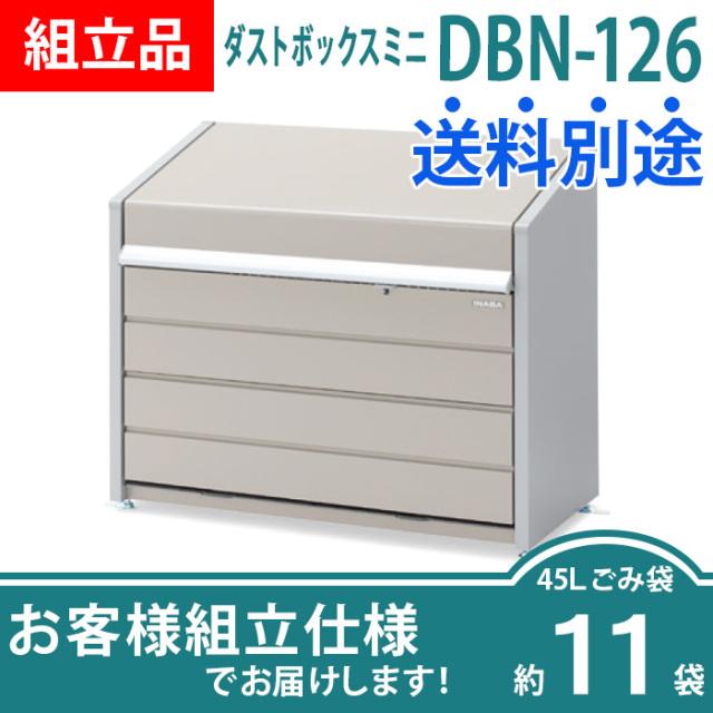 【組立品】ダストボックスミニDBN-126