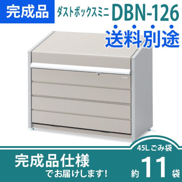 【完成品】ダストボックスミニDBN-126