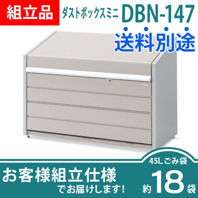 【組立品】ダストボックスミニDBN-147