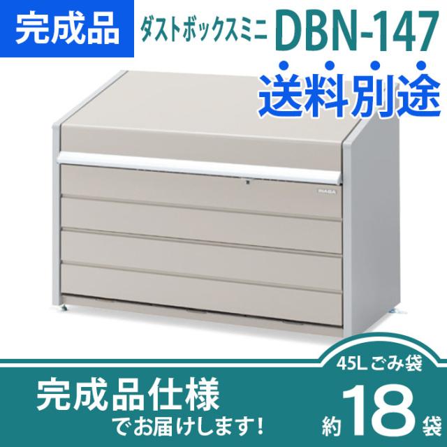 【完成品】ダストボックスミニDBN-147