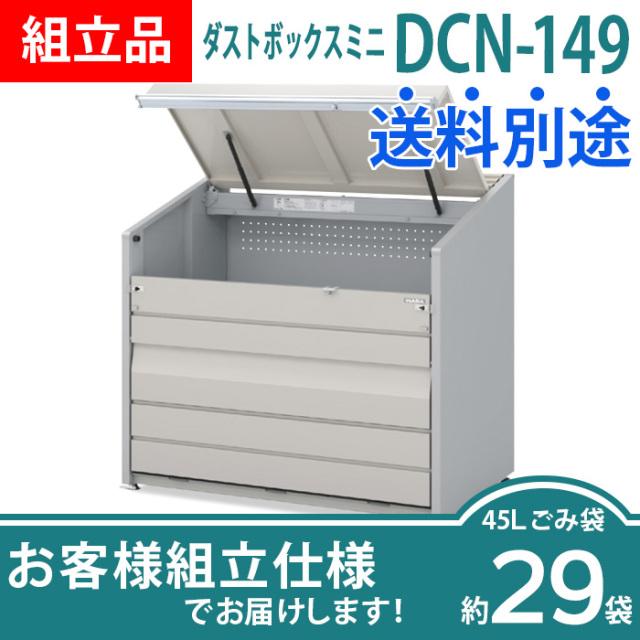 【組立品】ダストボックスミニ DCN-149(W1460×D900×H1315mm)