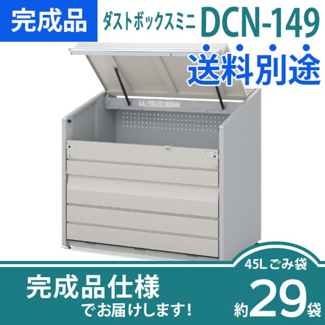 【完成品】ダストボックスミニ DCN-149(W1460×D900×H1315mm)