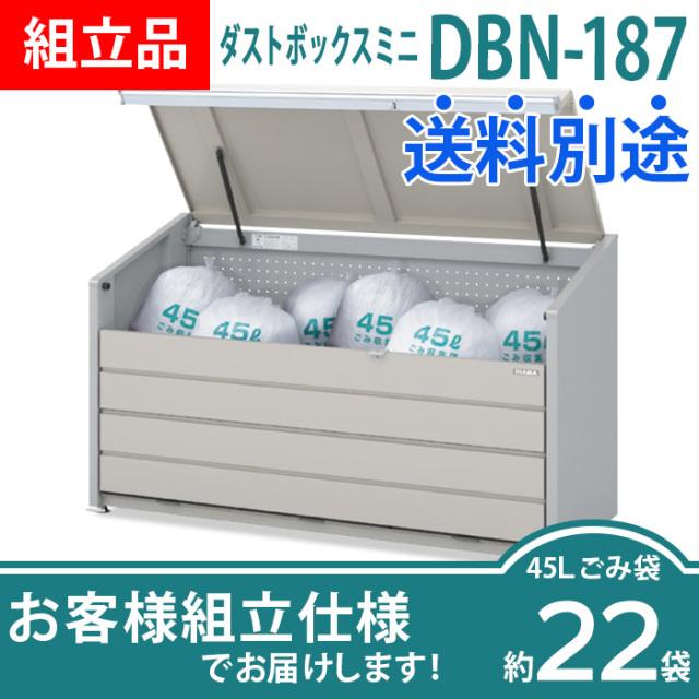 【組立品】ダストボックスミニDBN-187