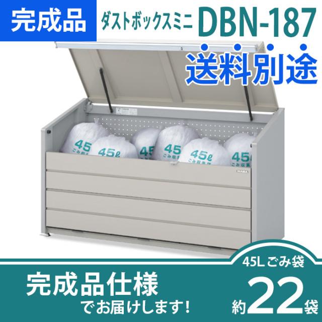 【完成品】ダストボックスミニDBN-187