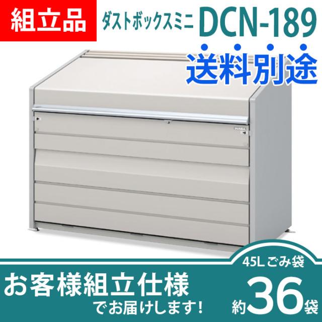 【組立品】ダストボックスミニDCN-189