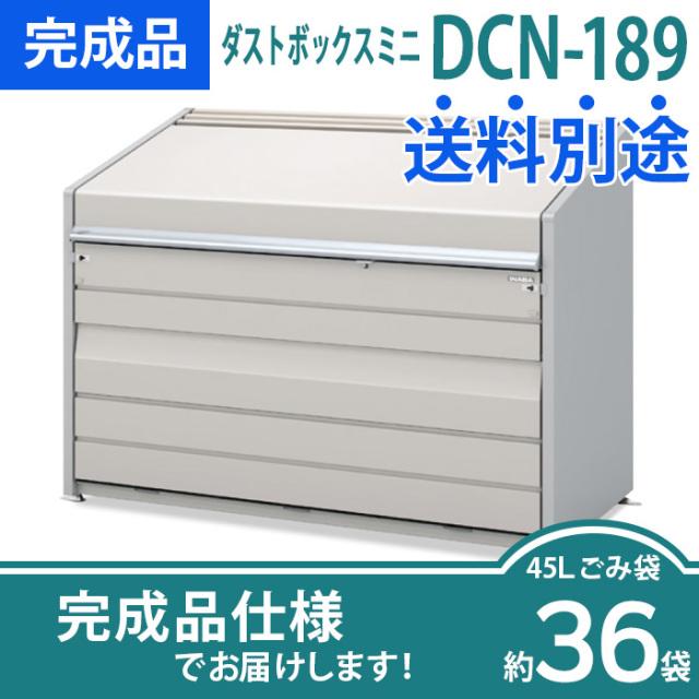 【完成品】ダストボックスミニDCN-189